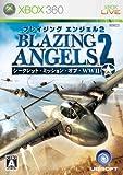 ブレイジング・エンジェル2 シークレット・ミッション・オブ・WWII - Xbox360