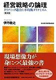 経営戦略の論理 〈第4版〉―ダイナミック適合と不均衡ダイナミズム 画像