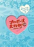 プロポーズ大作戦 スペシャル (2枚組) [DVD] 画像