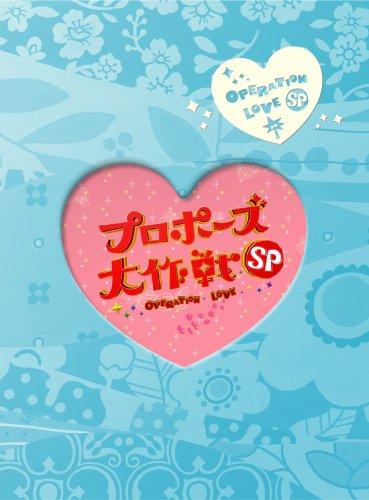 プロポーズ大作戦 スペシャル (2枚組) [DVD]の詳細を見る