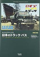 カタログでたどる日本のトラック・バス―いすゞ 日産・日産ディーゼル 三菱・三菱ふそう マツダ ホンダ編