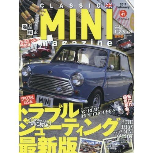 クラシックミニマガジン Vol.41 (メディアパルムック)