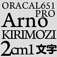 2センチ arnopro ブラック sRGB 6,6,7 oracal651 ファイングレード 切文字シール カッティングシール カッティングステッカー