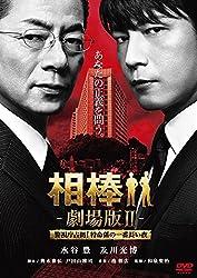 【動画】相棒 劇場版II 警視庁占拠!特命係の一番長い夜