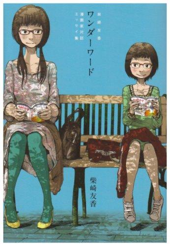 ワンダーワード―柴崎友香漫画家対談・エッセイ集の詳細を見る