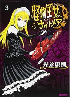 怪物王女ナイトメアの最新刊
