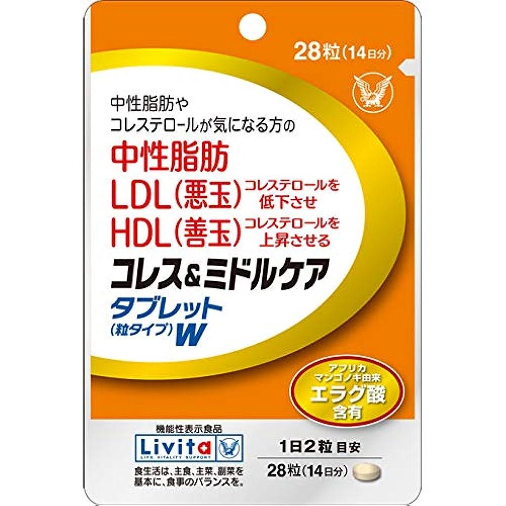 冷蔵庫環境ストライクコレス&ミドルケア タブレットW 28粒(機能性表示食品)