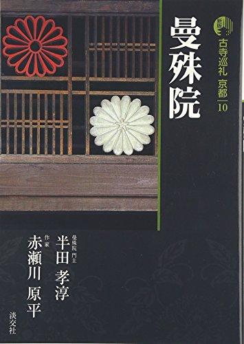 新版 古寺巡礼京都〈10〉曼殊院