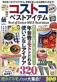 コストコ ベストアイテム 決定版! (TJMOOK)