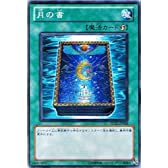 【遊戯王シングルカード】 《ドラゴニック・レギオン》 月の書 ノーマル sd22-jp028