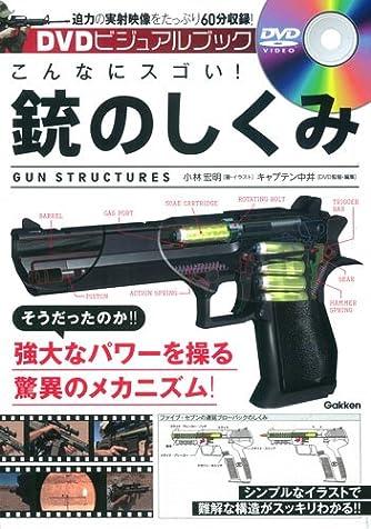 DVDビジュアルブック こんなにスゴい! 銃のしくみ