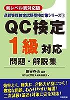 【新レベル表対応版】QC検定1級対応問題・解説集 (品質管理検定試験受検対策シリーズ)
