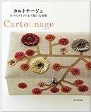 カルトナージュ―6つのアトリエから届いた布箱 画像