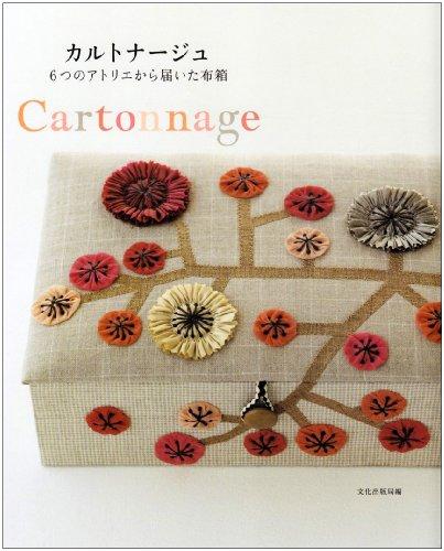 カルトナージュ—6つのアトリエから届いた布箱