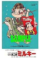 1952 昭和44年のレトロ広告 不二家 ミルキー ペコちゃん