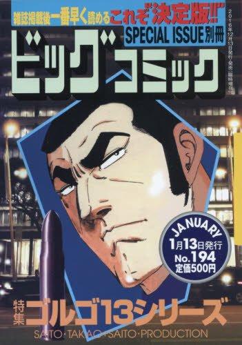 ゴルゴ13(194) 2017年 1/13 号 [雑誌]: ビッグ コミック 増刊