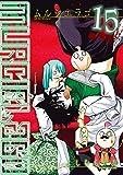 ムルシエラゴ(15) (ヤングガンガンコミックス)