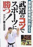 DVD>運動基礎理論が教える武道のコツでスポーツに勝つ! (<DVD>)