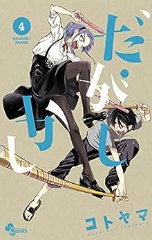 [コトヤマ]のだがしかし(4) (少年サンデーコミックス)