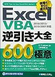 現場ですぐに使える! ExcelVBA逆引き大全600の極意 2016/2013/2010/2007対応