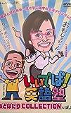 いいでば!英語塾 あどはだりCOLLECTION vol.1【DVD】
