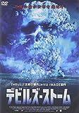 デビルズ・ストーム[DVD]
