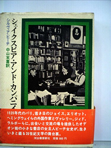 シェイクスピア・アンド・カンパニイ書店 (1974年)の詳細を見る