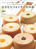 小さなシフォンケーキの本: バリエーション豊かなディップをつけておいしい!