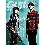 ギター・マガジン 2016年12月号