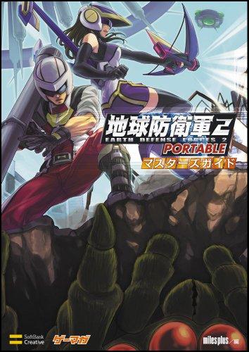 地球防衛軍2 PORTABLE マスターズガイド (ゲーマガBOOKS)