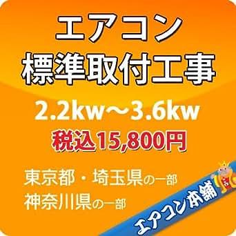 【エアコン本舗専用】エアコン標準取付工事券(2.2kw~3.6kw)