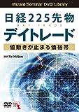 日経225先物デイトレード──値動きが止まる価格帯 (<DVD>)