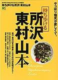 持ち歩ける 所沢・東村山本 (エイムック 3056)