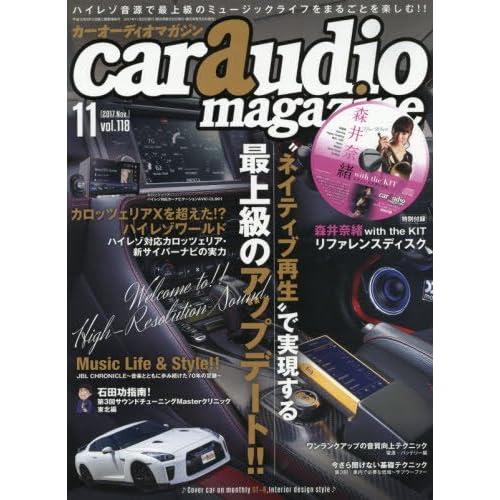 car audio magazine 2017年11月号[雑誌] (カーオーディオマガジン)