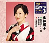 特選・歌カラベスト3 松江恋しぐれ/勝負坂/哀愁桟橋