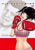 Back Street Girls(7) (ヤンマガKCスペシャル)