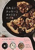 フライパンで作れる まあるいクッキーとタルトとケーキ