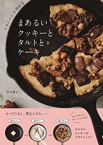 フライパンで作れる まあるいクッキーとタルトとケーキの詳細を見る