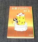 お菓子とわたし (1980年) (角川文庫)