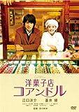 洋菓子店コアンドル [DVD]