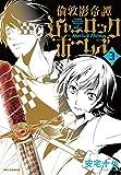 倫敦影奇譚シャーロック・ホームズ (3) (REXコミックス)