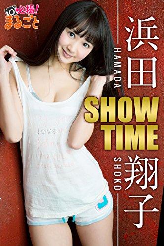 SHOW TIME 浜田翔子 必撮!まるごと☆