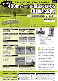 目で見る!400mハードル競走における理論と実際~その競技特性と技術トレーニング~[DVD番号 525]