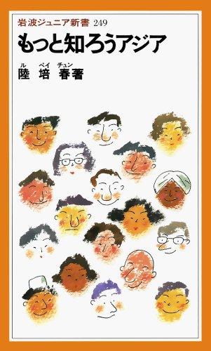 もっと知ろうアジア (岩波ジュニア新書 (249))の詳細を見る