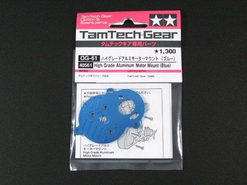タムテックギアオプションパーツシリーズ No.61 タムテックギア ハイグレードアルミモーターマウント (ブルー) 40561