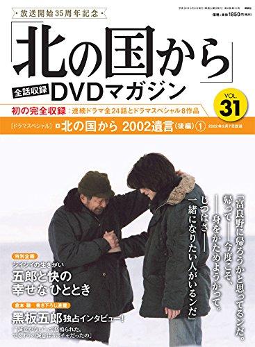 「北の国から」全話収録 DVDマガジン 2018年 31号 5月8日号【雑誌】