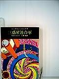 三惑星連合軍 (創元推理文庫―レンズマン・シリーズ (603‐6))