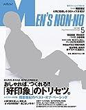 MEN'S NON-NO (メンズノンノ) 2017年5月号 [雑誌] (MEN'S NON-NO)