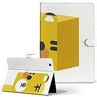 Lenovo Tab4 8 レノボ タブレット 手帳型 タブレットケース タブレットカバー カバー レザー ケース 手帳タイプ フリップ ダイアリー 二つ折り ラブリー ユニーク 虎 キャラクター 007146