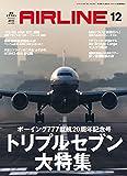 AIRLINE (エアライン) 2015年12月号 画像